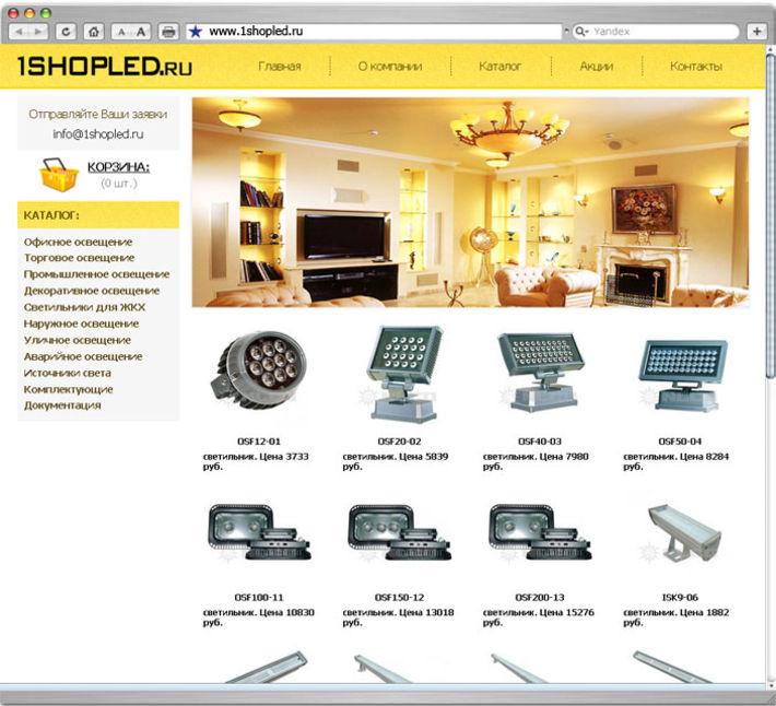 84e2724d6cf6f Созданный сайт Интернет-магазин светодиодных светильников