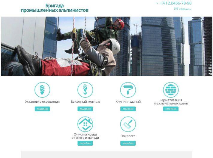 Вакансии промышленный альпинист с обучением в москве